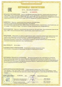 ТР ТС 012-2011_1